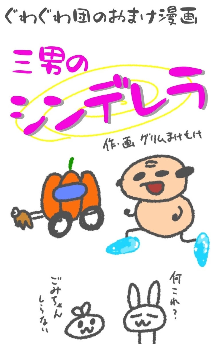f:id:make_usagi:20200713063655j:plain