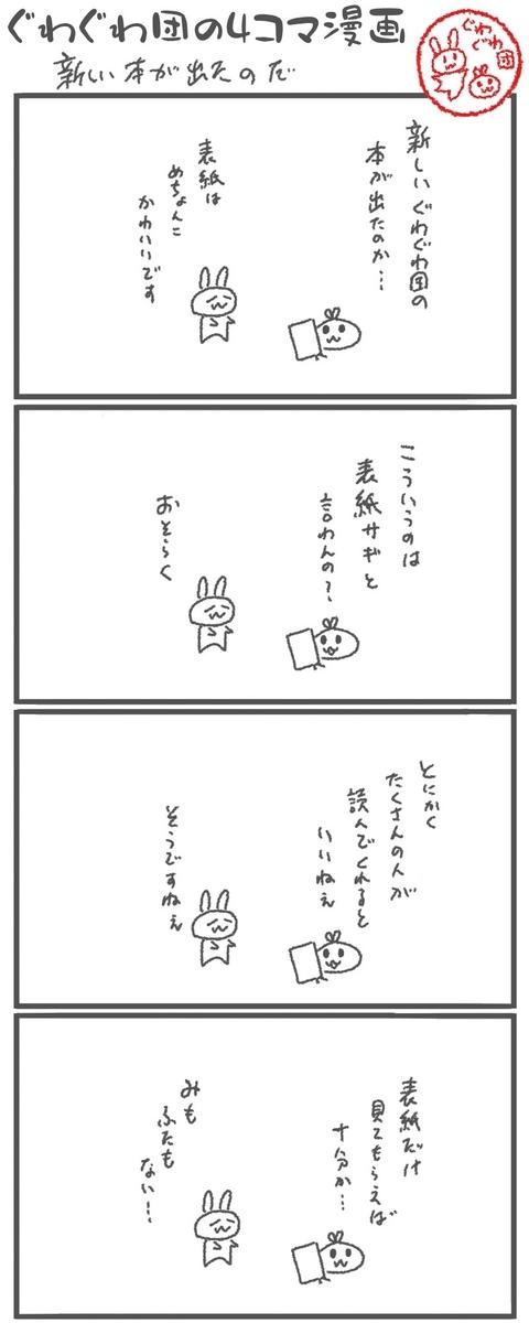 f:id:make_usagi:20200715192208j:plain