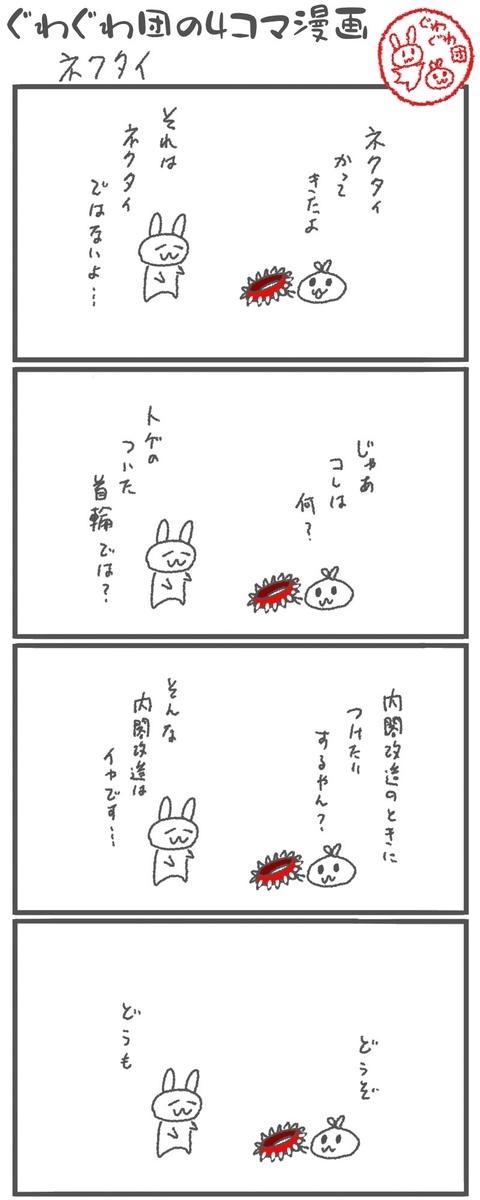 f:id:make_usagi:20200715192539j:plain