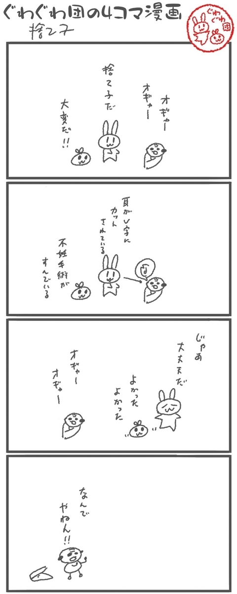 f:id:make_usagi:20200719215047j:plain