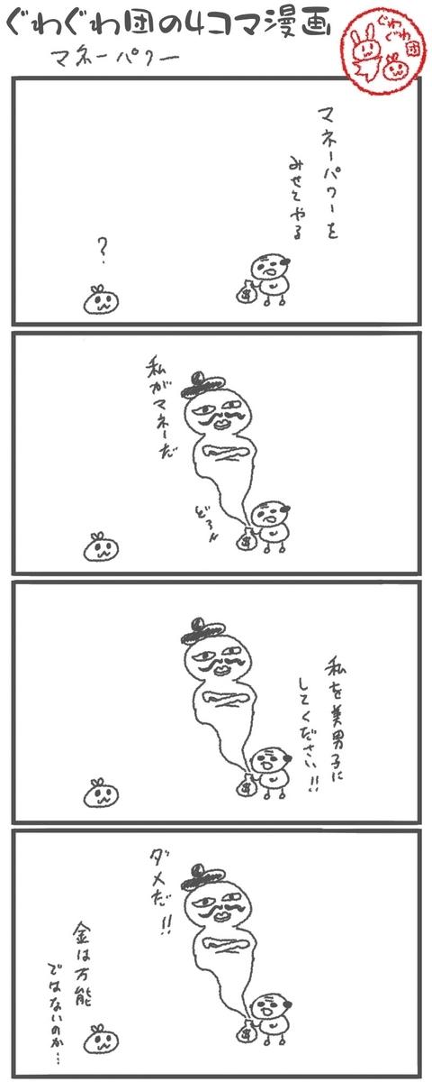 f:id:make_usagi:20200719215217j:plain