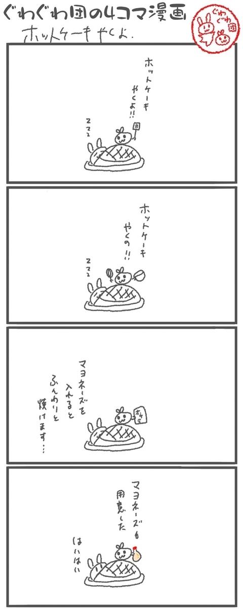 f:id:make_usagi:20200719215302j:plain