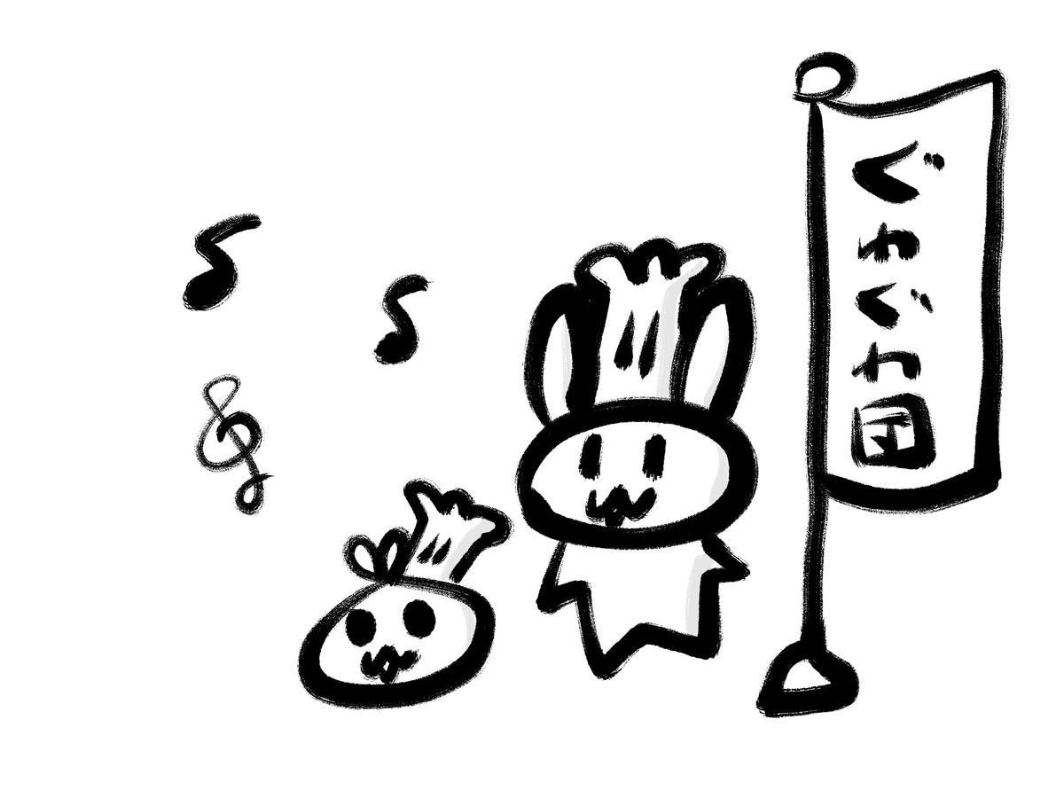 f:id:make_usagi:20200721215918j:plain