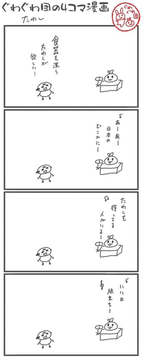 f:id:make_usagi:20200724060411j:plain