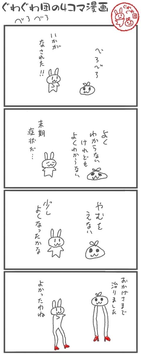 f:id:make_usagi:20200724060521j:plain