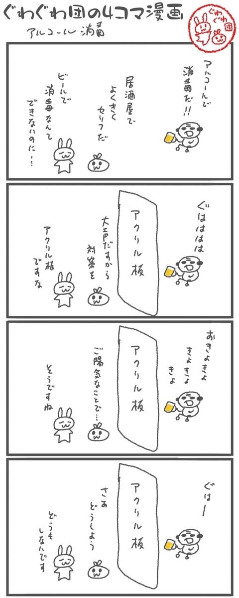 f:id:make_usagi:20200724060611j:plain