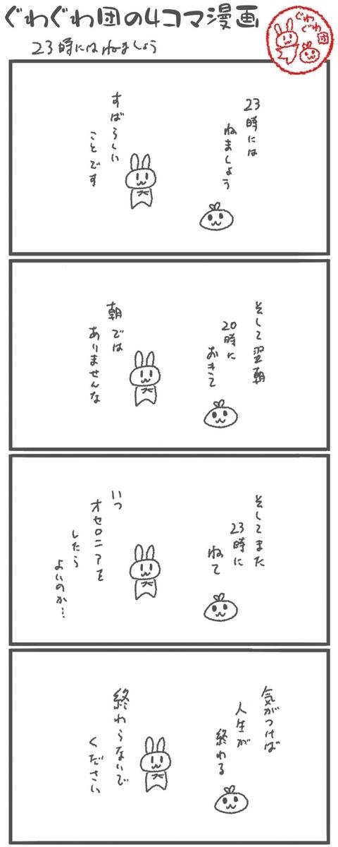 f:id:make_usagi:20200802013023j:plain