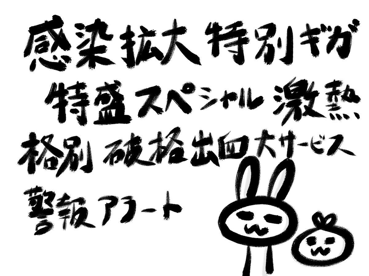 f:id:make_usagi:20200802193247j:plain