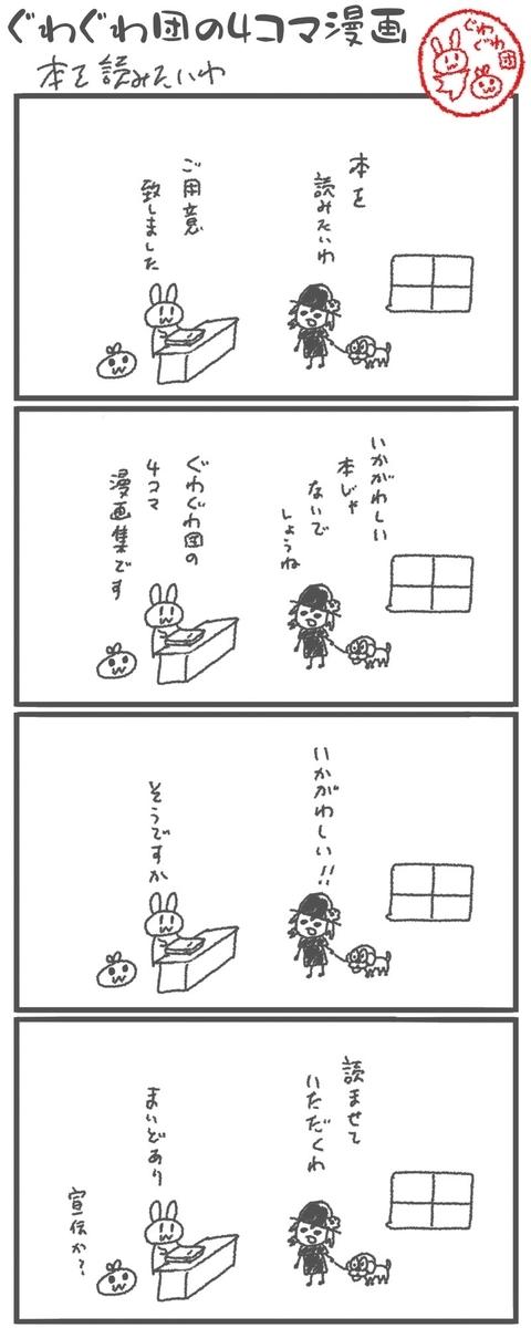 f:id:make_usagi:20200804233251j:plain