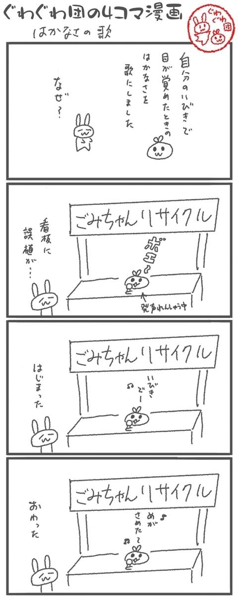 f:id:make_usagi:20200805225916j:plain