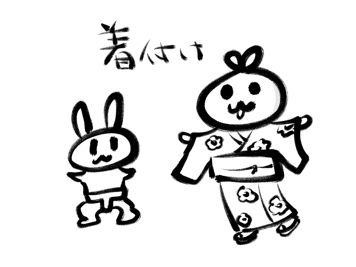 f:id:make_usagi:20200811222754j:plain