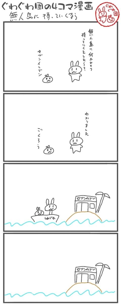 f:id:make_usagi:20200815212453j:plain