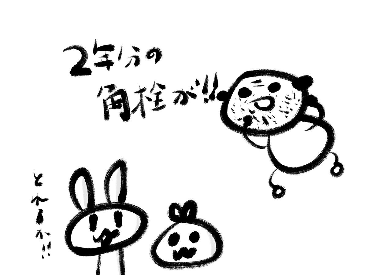 f:id:make_usagi:20200817224508j:plain