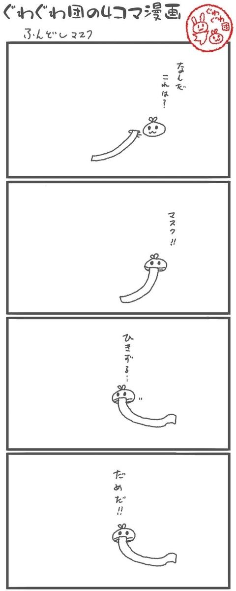 f:id:make_usagi:20200822181615j:plain