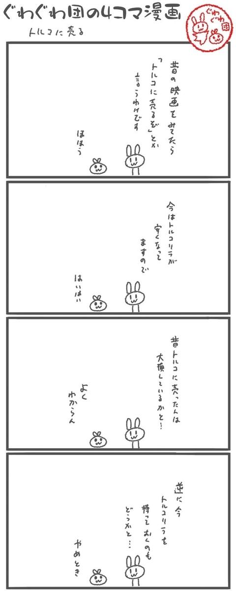 f:id:make_usagi:20200822181805j:plain