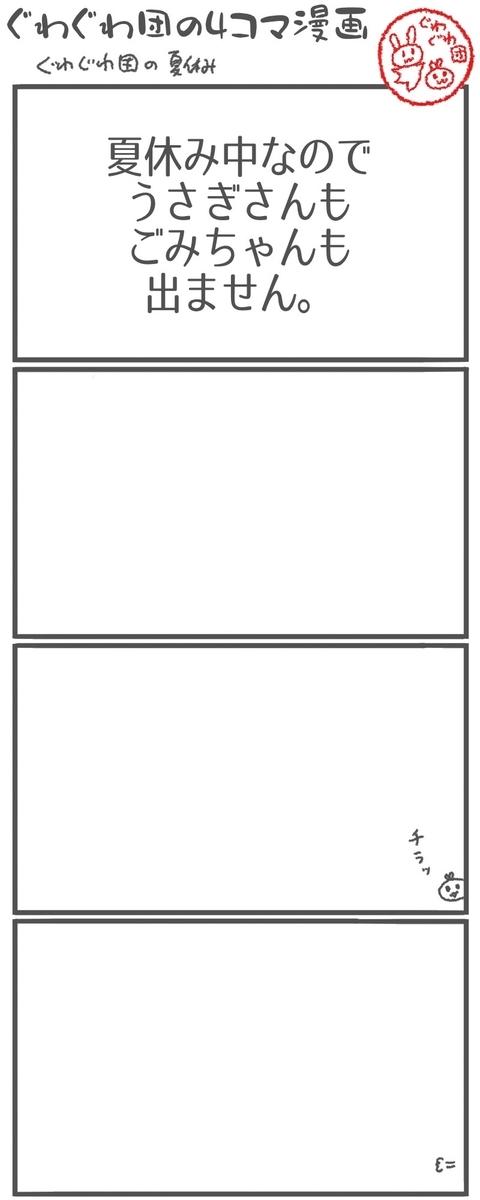 f:id:make_usagi:20200826115740j:plain