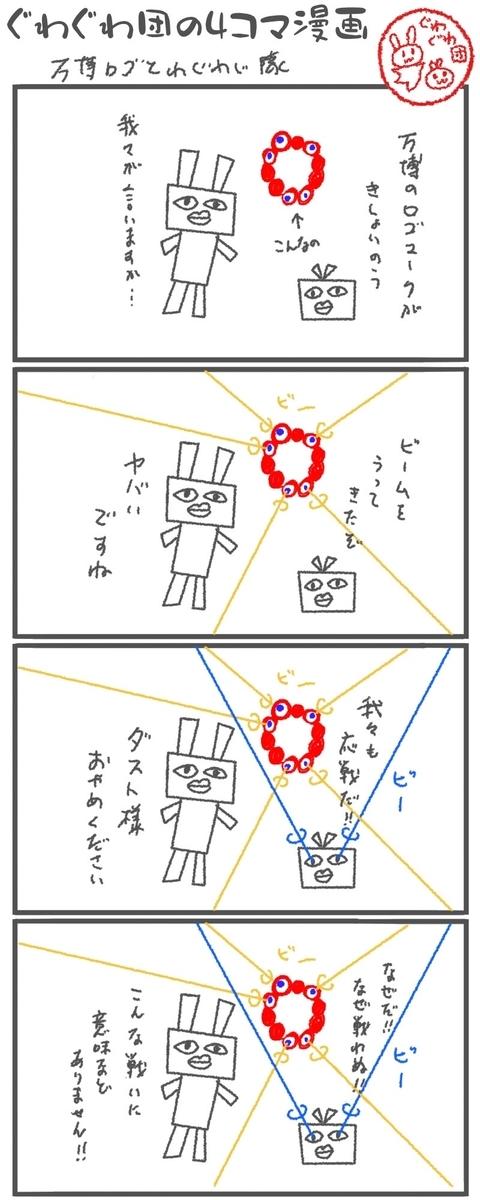 f:id:make_usagi:20200826115845j:plain