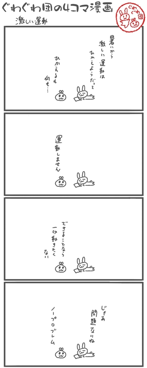 f:id:make_usagi:20200826115950j:plain