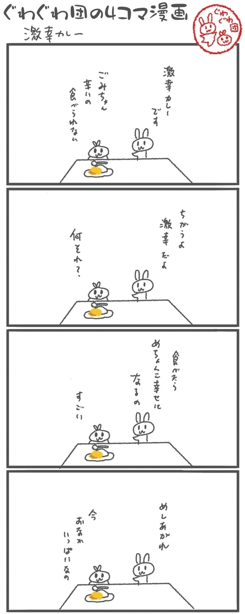 f:id:make_usagi:20200826120038j:plain