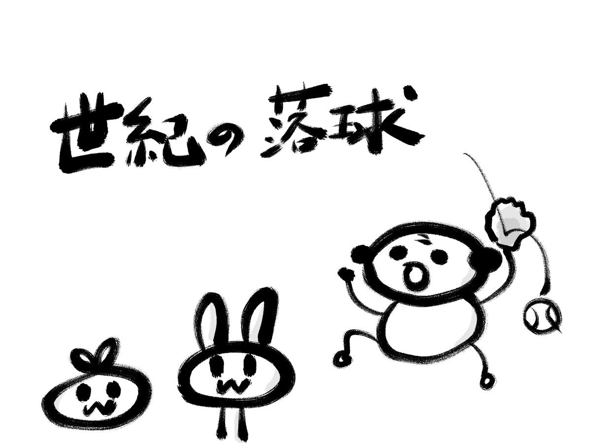 f:id:make_usagi:20200826230547j:plain