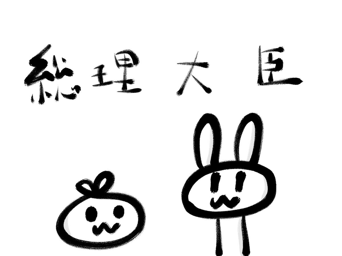 f:id:make_usagi:20200829082943j:plain