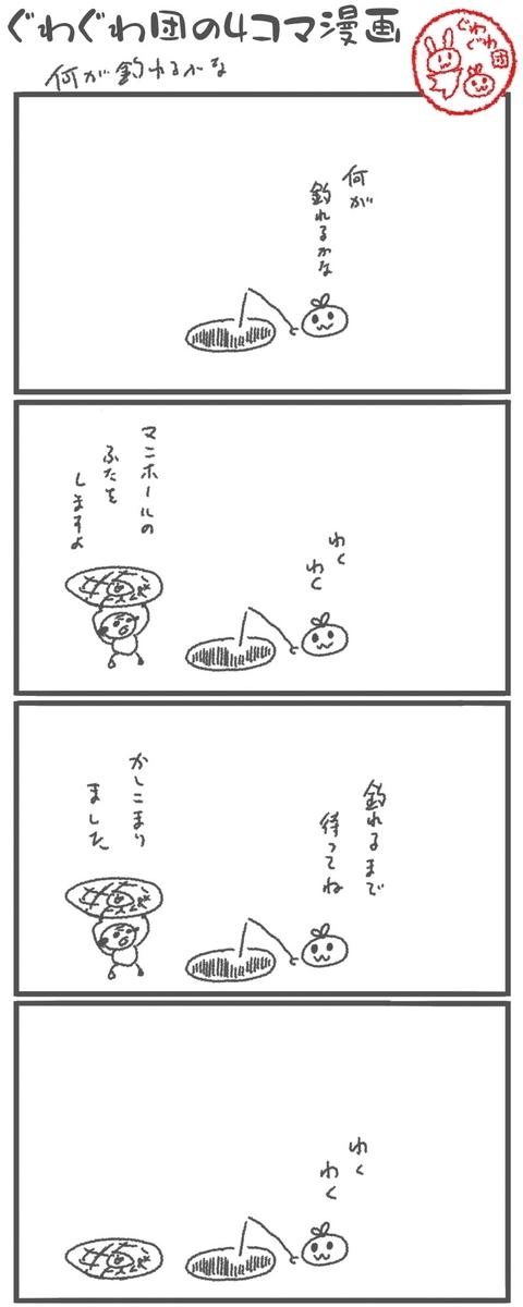 f:id:make_usagi:20200830210855j:plain