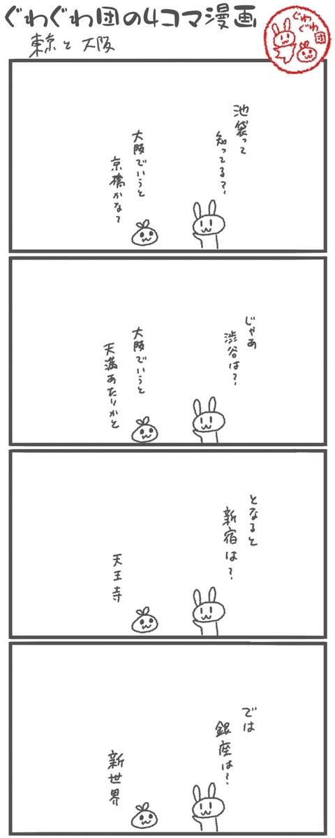 f:id:make_usagi:20200830211030j:plain