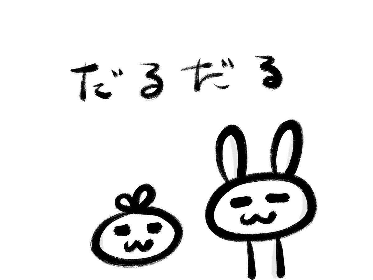f:id:make_usagi:20200830212241j:plain