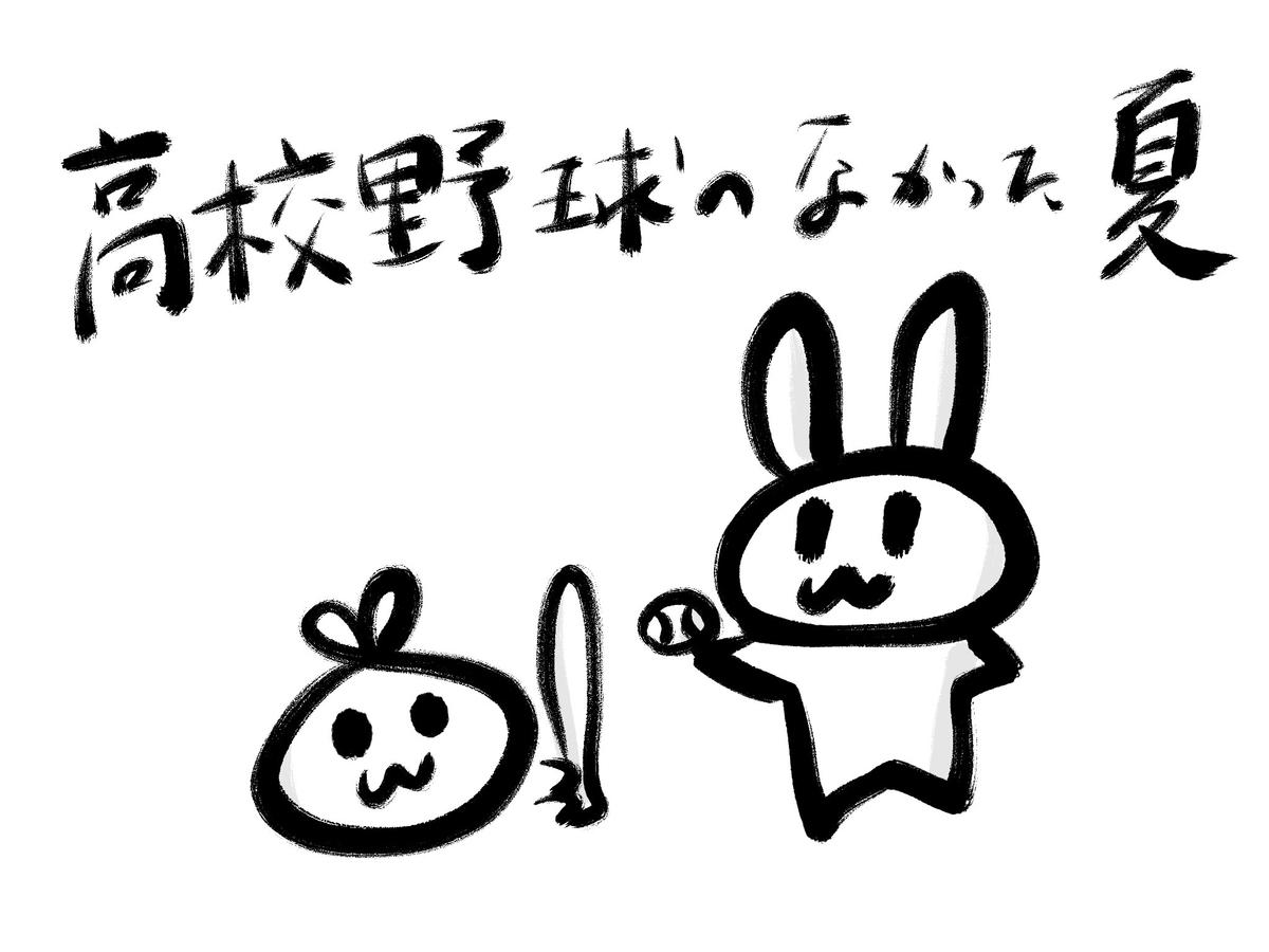 f:id:make_usagi:20200831212509j:plain