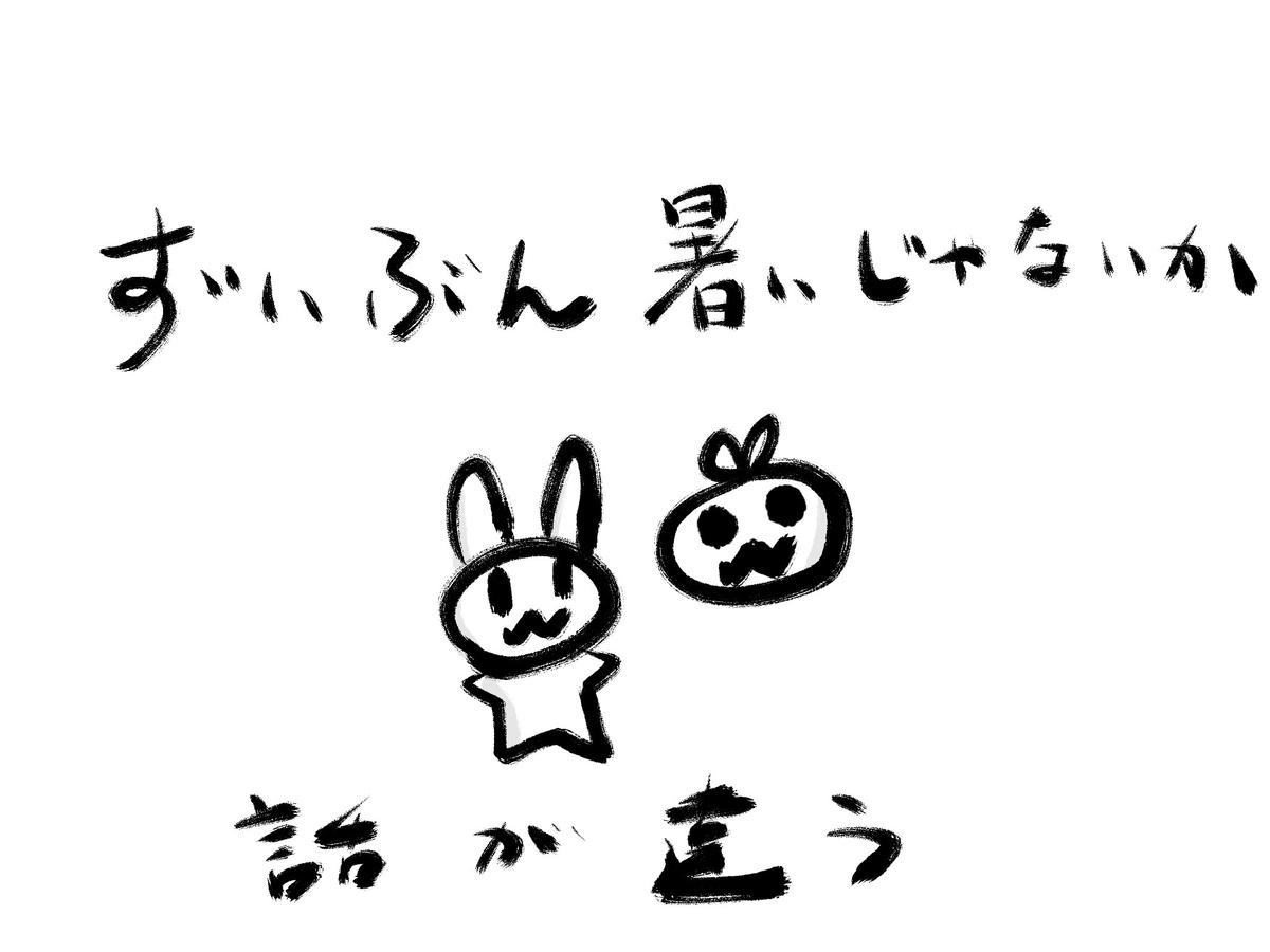 f:id:make_usagi:20200902220942j:plain