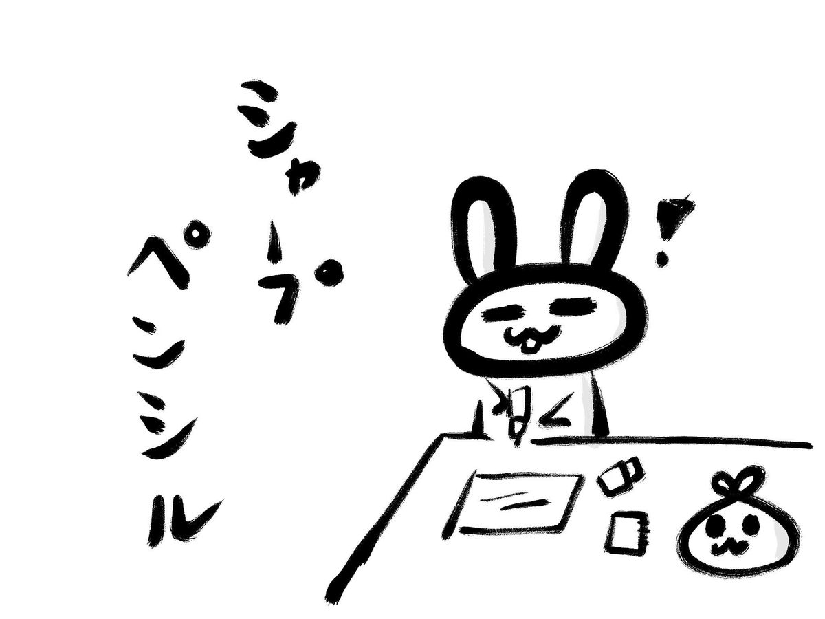 f:id:make_usagi:20200903224155j:plain