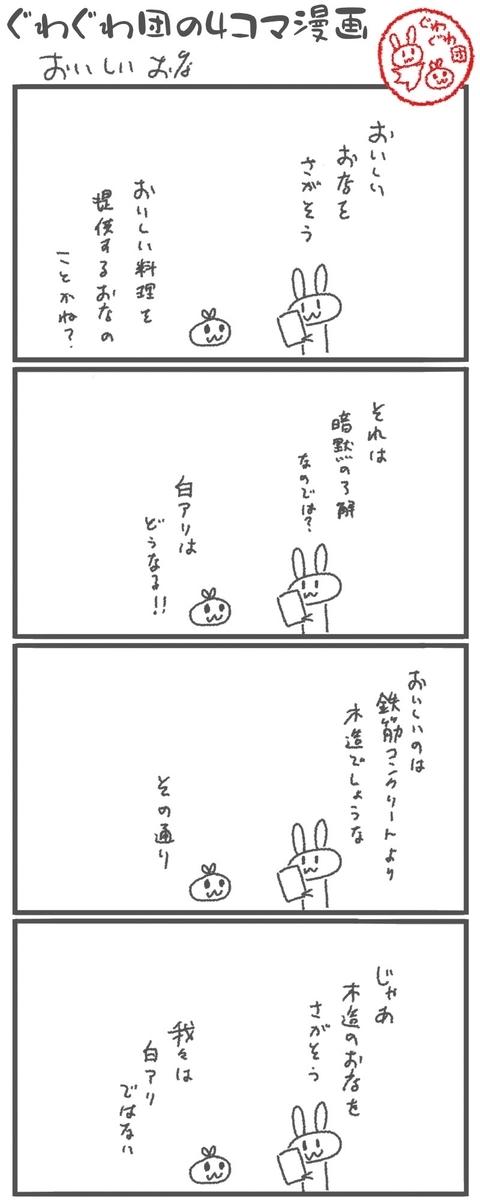 f:id:make_usagi:20200905121634j:plain