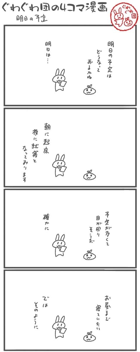 f:id:make_usagi:20200908095739j:plain