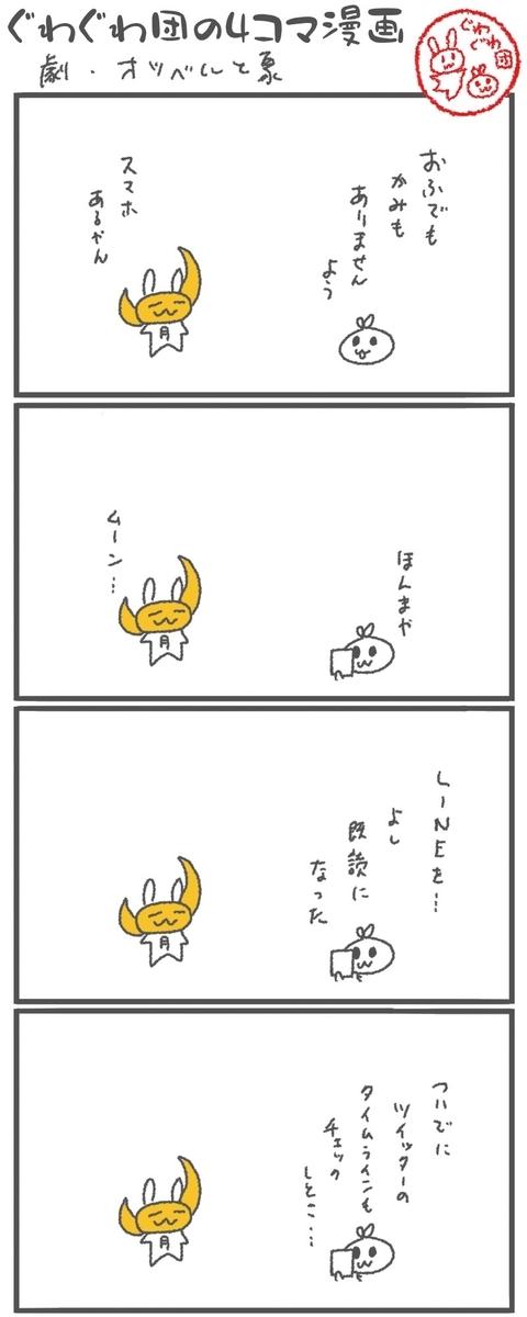 f:id:make_usagi:20200908095910j:plain