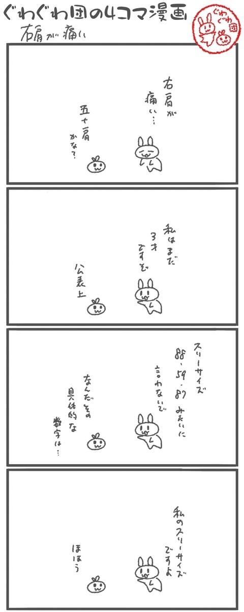 f:id:make_usagi:20200908100034j:plain