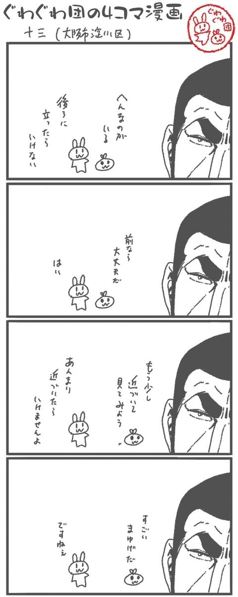 f:id:make_usagi:20200908100258j:plain