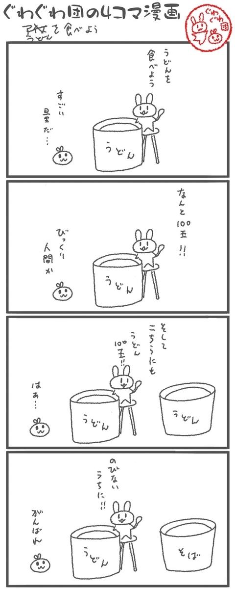 f:id:make_usagi:20200912155148j:plain