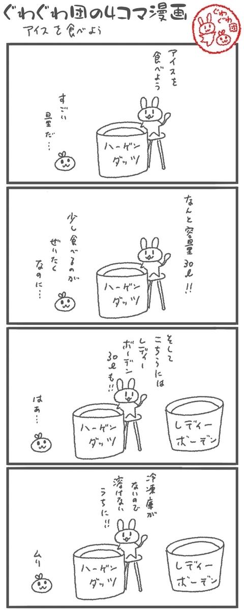 f:id:make_usagi:20200912155351j:plain