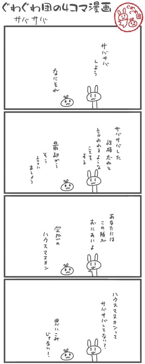 f:id:make_usagi:20200912155544j:plain