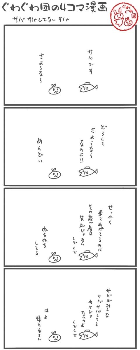 f:id:make_usagi:20200912155725j:plain