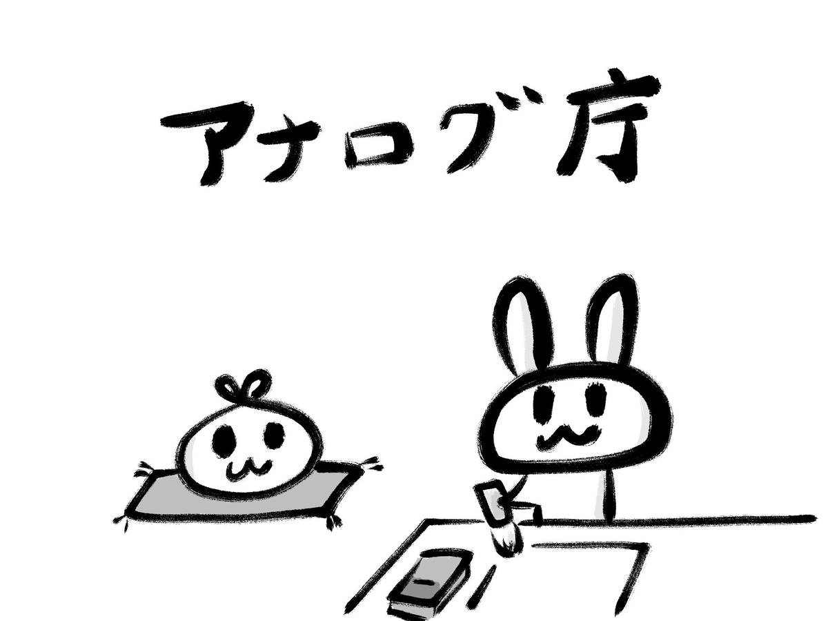 f:id:make_usagi:20200913233513j:plain
