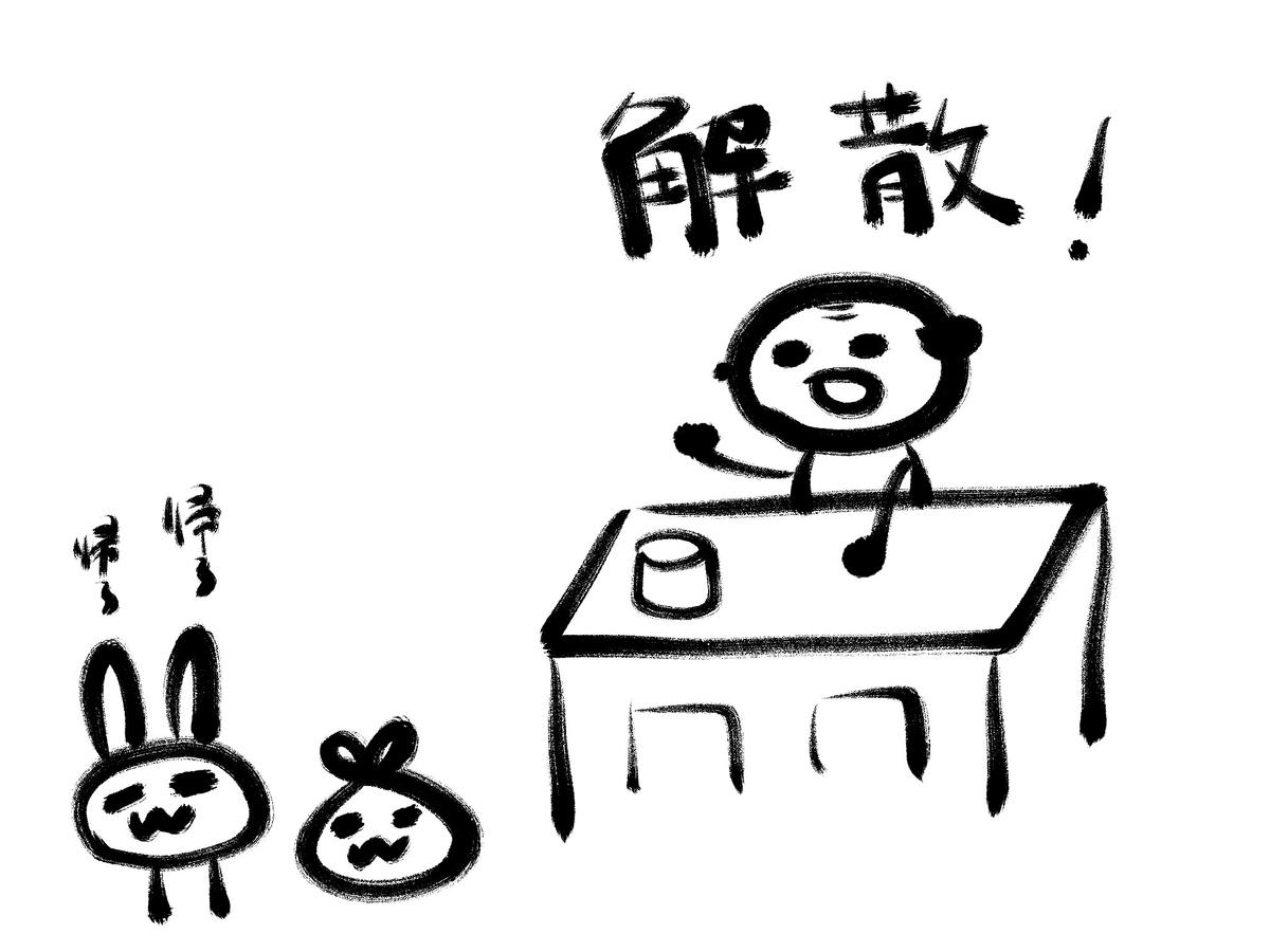f:id:make_usagi:20200916221039j:plain