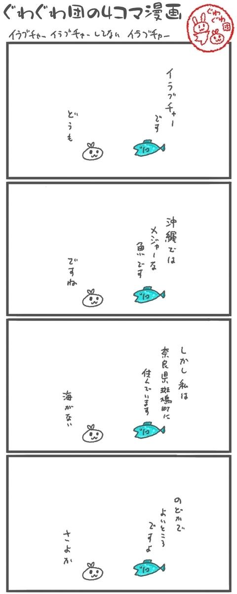 f:id:make_usagi:20200920012832j:plain