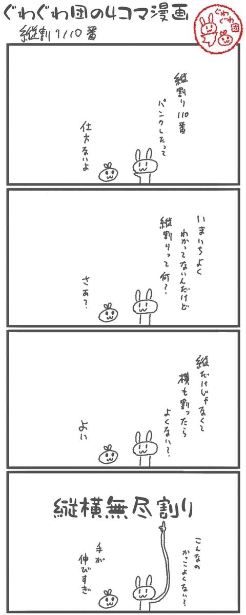 f:id:make_usagi:20200920013109j:plain
