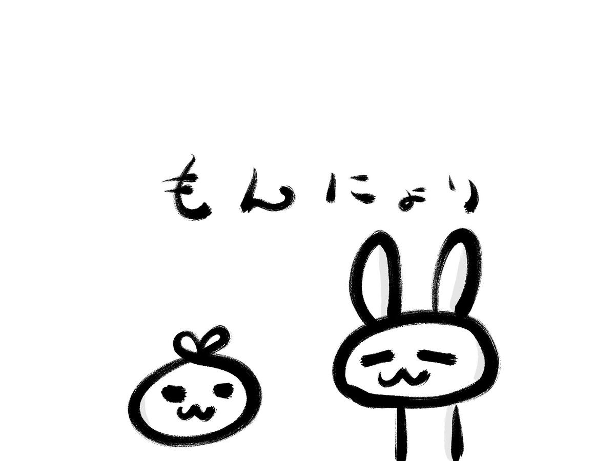 f:id:make_usagi:20200920075011j:plain