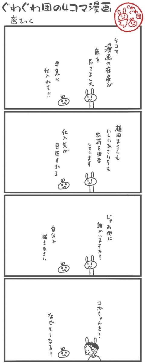 f:id:make_usagi:20200921163320j:plain