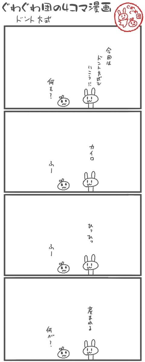 f:id:make_usagi:20200921163523j:plain