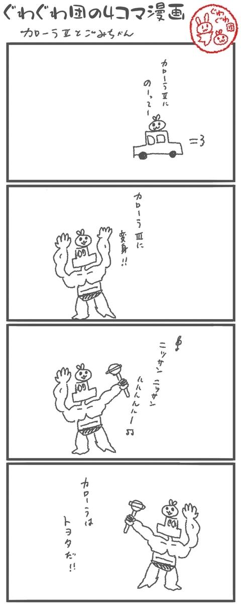 f:id:make_usagi:20200921164210j:plain