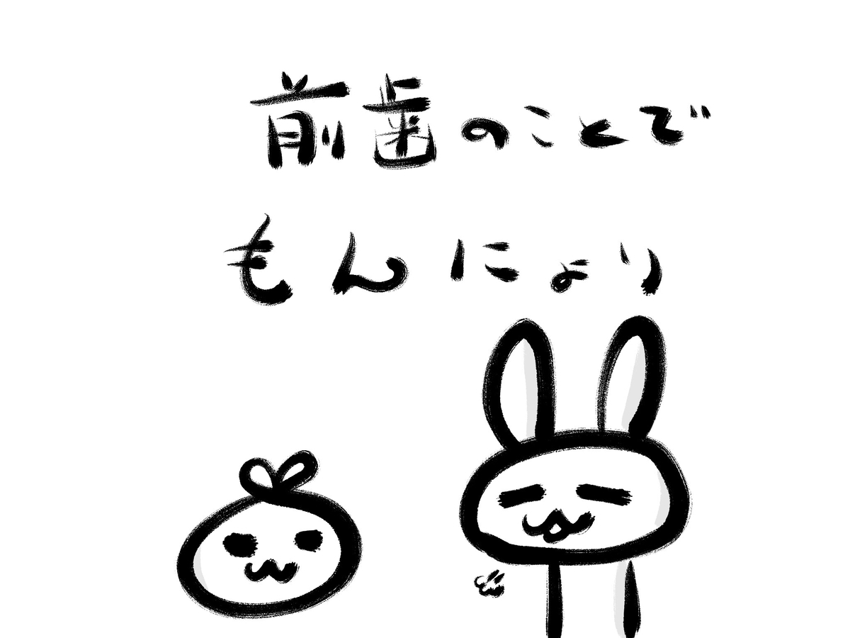 f:id:make_usagi:20200921192856j:plain
