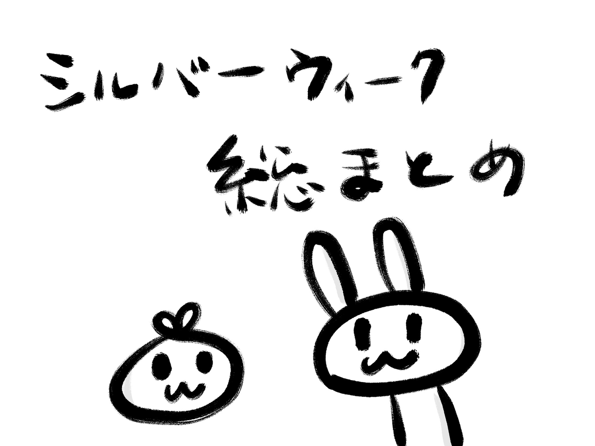 f:id:make_usagi:20200921195636j:plain